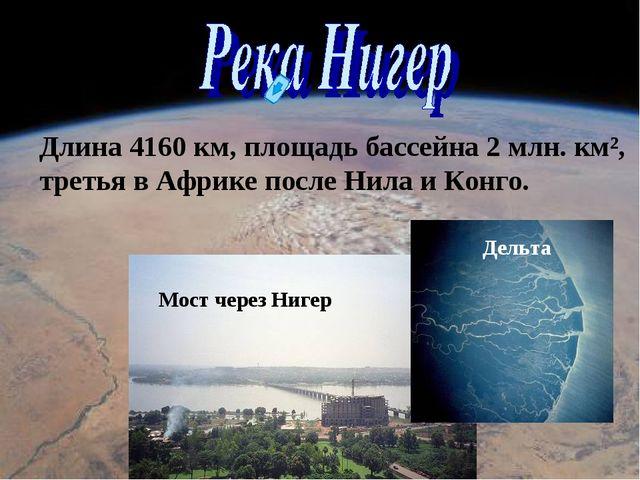 Длина 4160 км, площадь бассейна 2 млн. км², третья в Африке после Нила и Конг...
