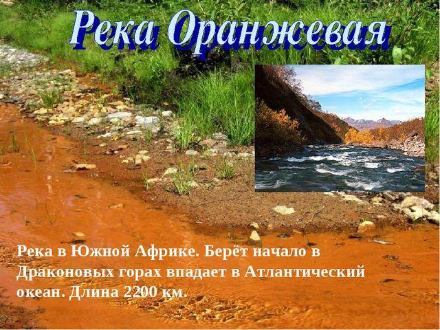 Река в Южной Африке. Берёт начало в Драконовых горах впадает в Атлантический...