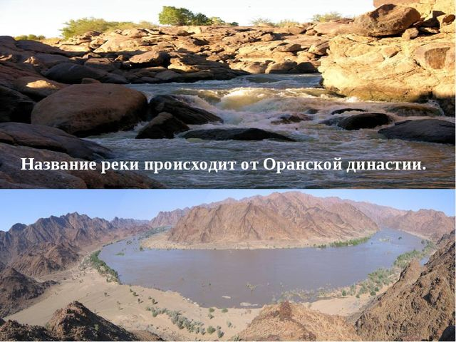 Название реки происходит от Оранской династии.