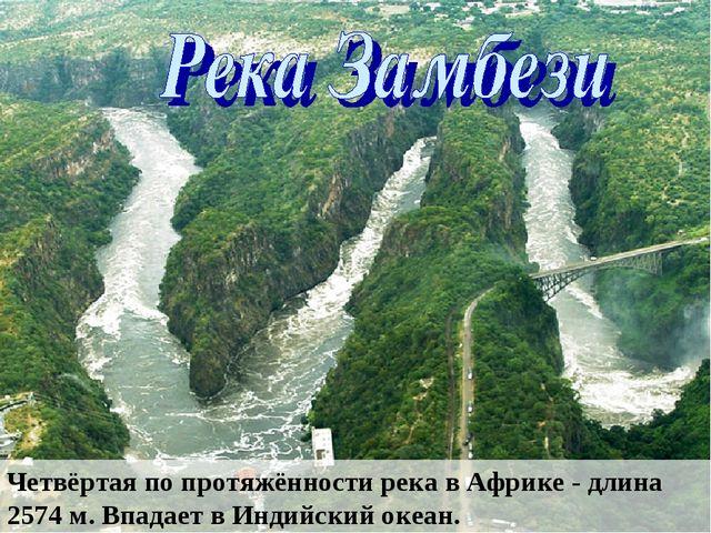 Четвёртая по протяжённости река в Африке - длина 2574 м. Впадает в Индийский...