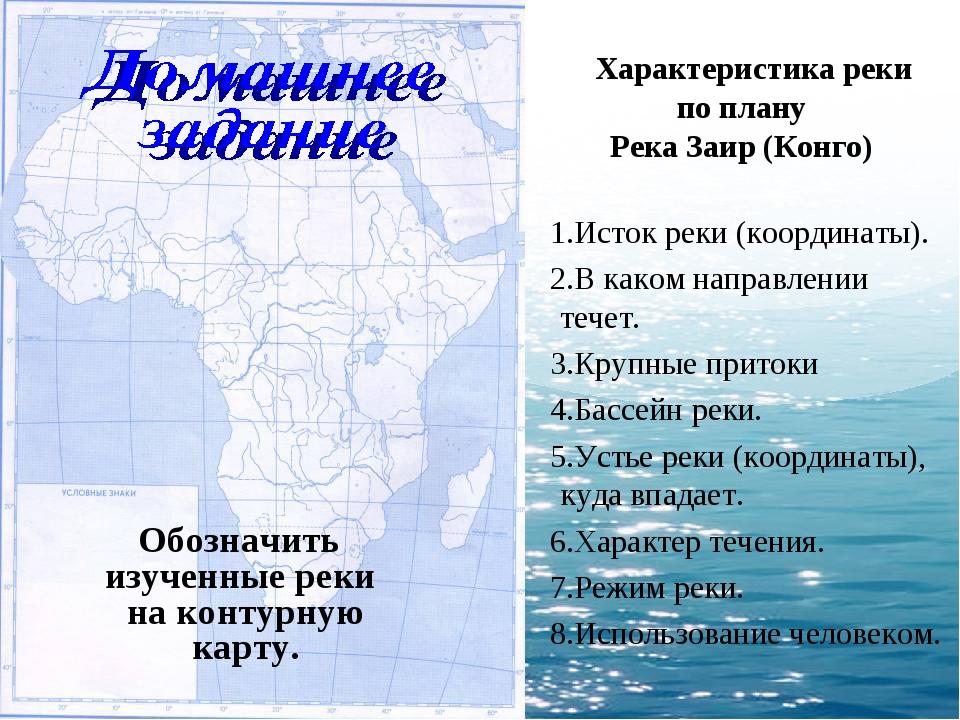 Обозначить изученные реки на контурную карту. 1.Исток реки (координаты). 2.В...