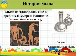 История мыла Мыло изготовлялось ещё в древних Шумере и Вавилоне (около 2800 г