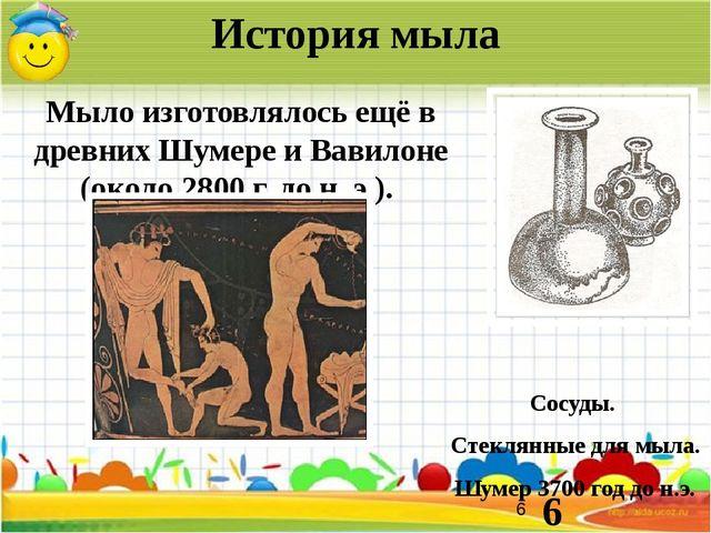 История мыла Мыло изготовлялось ещё в древних Шумере и Вавилоне (около 2800 г...