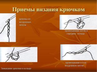 Приемы вязания крючком цепочка из воздушных петель провязывание петли в серед