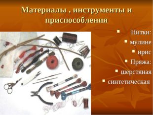 Материалы , инструменты и приспособления Нитки: мулине ирис Пряжа: шерстяная