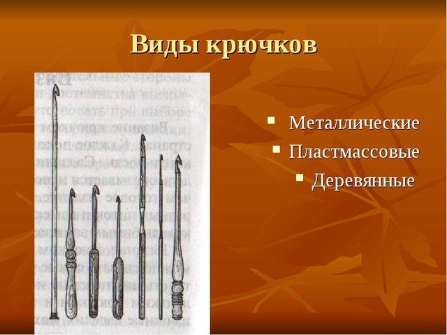 Виды крючков Металлические Пластмассовые Деревянные