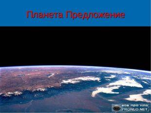 Планета Предложение