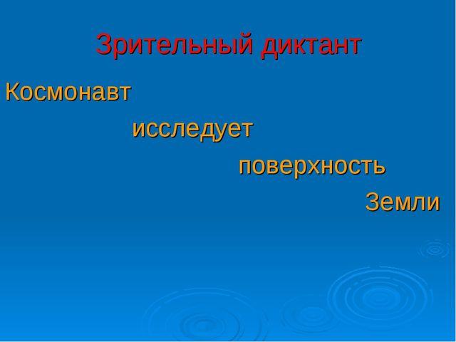 Зрительный диктант Космонавт исследует поверхность Земли