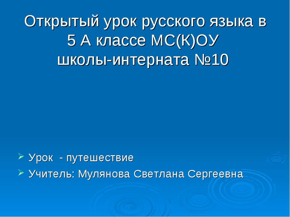Открытый урок русского языка в 5 А классе МС(К)ОУ школы-интерната №10 Урок -...