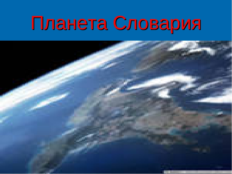 Планета Словария