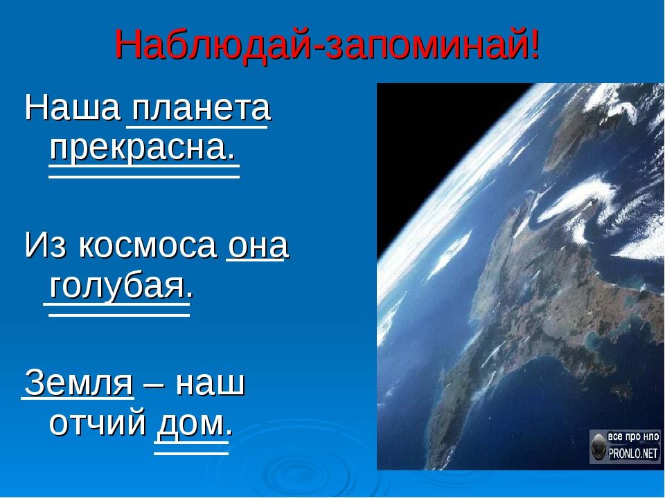 Наблюдай-запоминай! Наша планета прекрасна. Из космоса она голубая. Земля – н...