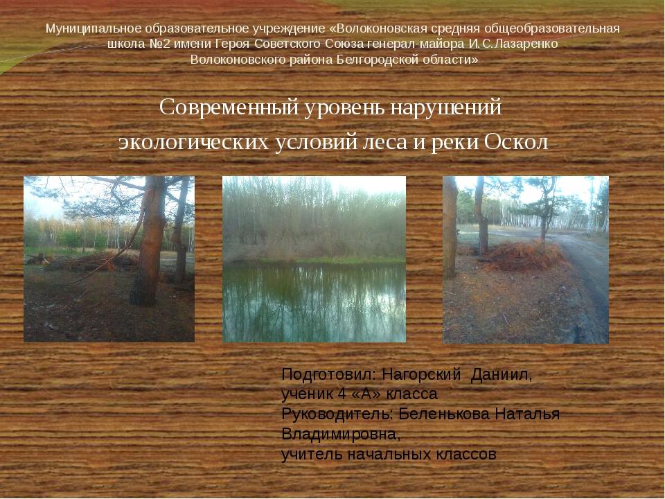 Муниципальное образовательное учреждение «Волоконовская средняя общеобразоват...