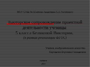 МОУ СОШ № 32 имени Академика А.А.Ухтомского Тьюторское сопровождение проектно