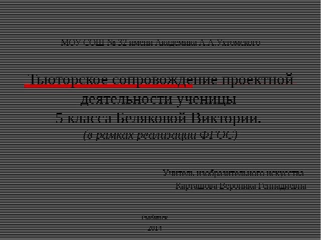 МОУ СОШ № 32 имени Академика А.А.Ухтомского Тьюторское сопровождение проектно...