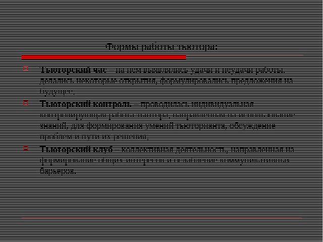 Формы работы тьютора: Тьюторский час – на нем выявлялись удачи и неудачи рабо...