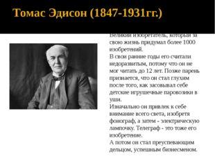 Томас Эдисон (1847-1931гг.) Великий изобретатель, который за свою жизнь приду