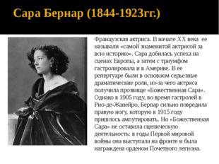 Сара Бернар (1844-1923гг.) Французская актриса. В начале XX века ее называли