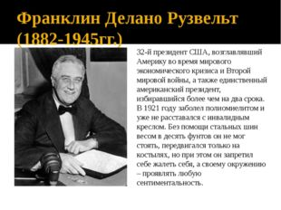 Франклин Делано Рузвельт (1882-1945гг.) 32-й президент США, возглавлявший Аме