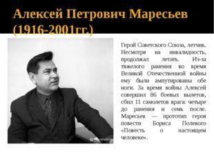 Алексей Петрович Маресьев (1916-2001гг.) Герой Советского Союза, летчик. Несм