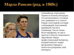 Марла Раньян (род. в 1969г.) Олимпийская спортсменка. Перенесла болезнь Штагр