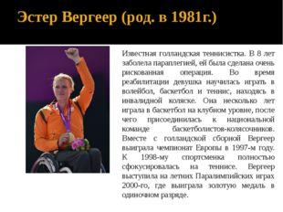 Эстер Вергеер (род. в 1981г.) Известная голландская теннисистка. В 8 лет забо