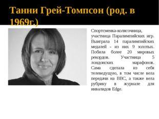 Танни Грей-Томпсон (род. в 1969г.) Спортсменка-колясочница, участница Паралим