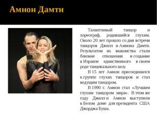 Амнон Дамти Талантливый танцор и хореограф, родившийся глухим. Около 20 лет п