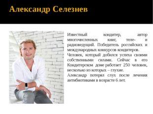 Александр Селезнев Известный кондитер, автор многочисленных книг, теле- и рад