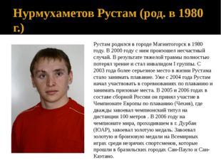 Нурмухаметов Рустам (род. в 1980 г.) Рустам родился в городе Магнитогорск в 1