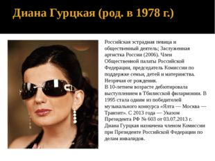 Диана Гурцкая (род. в 1978 г.) Российская эстрадная певица и общественный дея