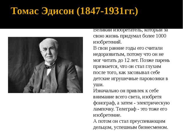 Томас Эдисон (1847-1931гг.) Великий изобретатель, который за свою жизнь приду...