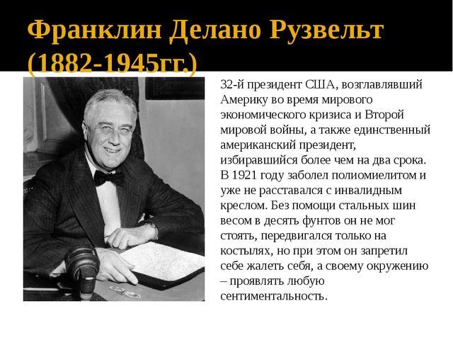 Франклин Делано Рузвельт (1882-1945гг.) 32-й президент США, возглавлявший Аме...