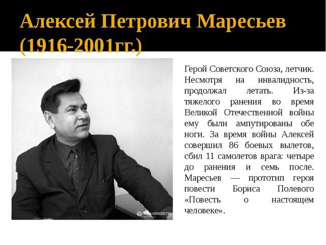 Алексей Петрович Маресьев (1916-2001гг.) Герой Советского Союза, летчик. Несм...