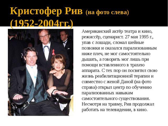 Кристофер Рив (на фото слева) (1952-2004гг.) Американский актёр театра и кино...