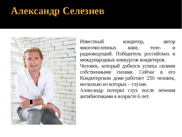 Александр Селезнев Известный кондитер, автор многочисленных книг, теле- и рад...