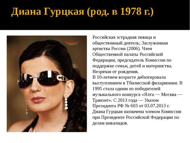 Диана Гурцкая (род. в 1978 г.) Российская эстрадная певица и общественный дея...
