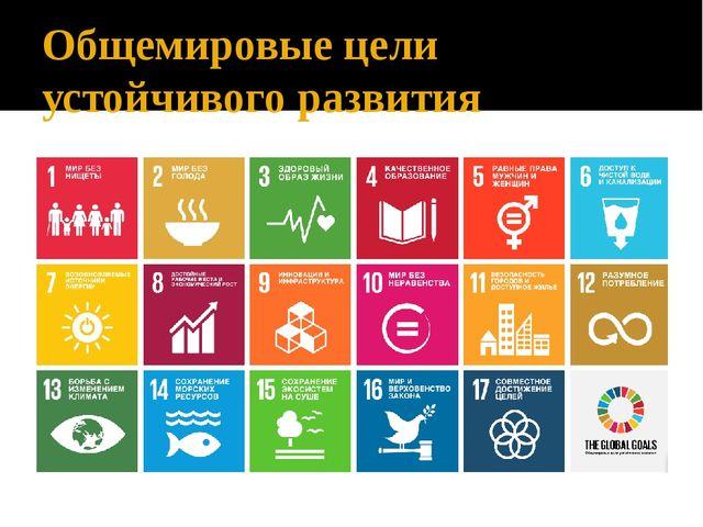 Общемировые цели устойчивого развития