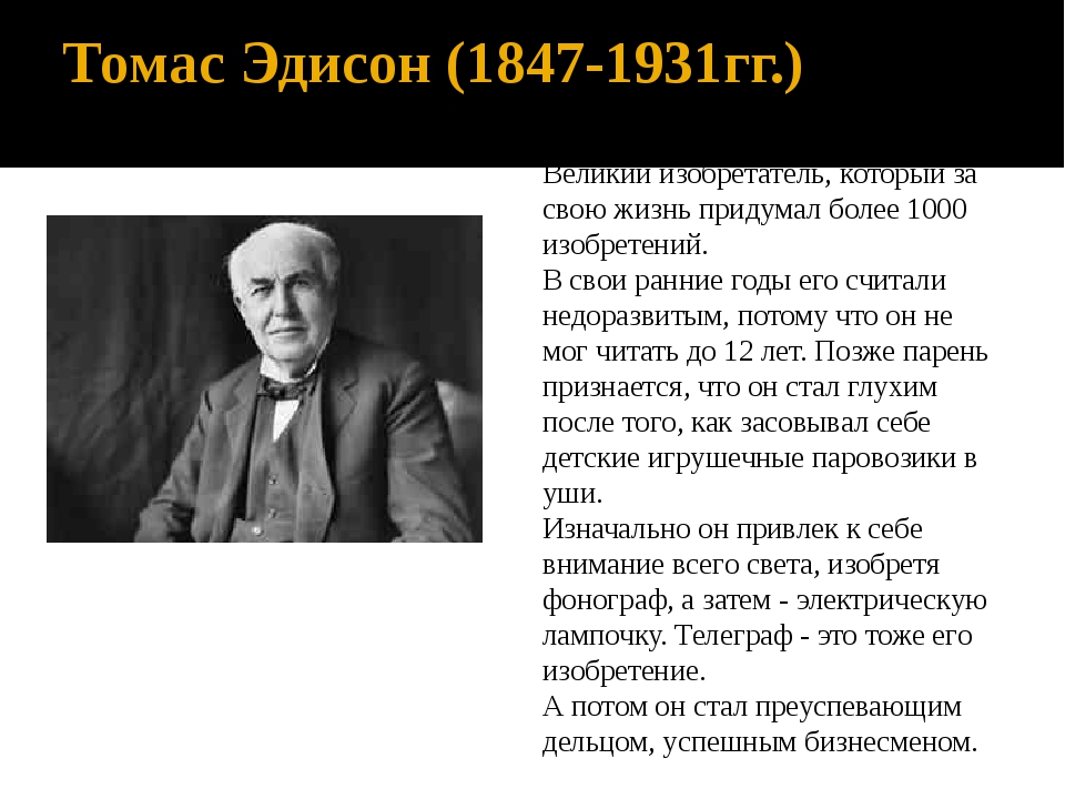 a biography of thomas alva edison an american scientist Thomas edison facts: the american inventor thomas alva edison (1847-1931) held hundreds of patents, most for electrical devices and electric light and power.