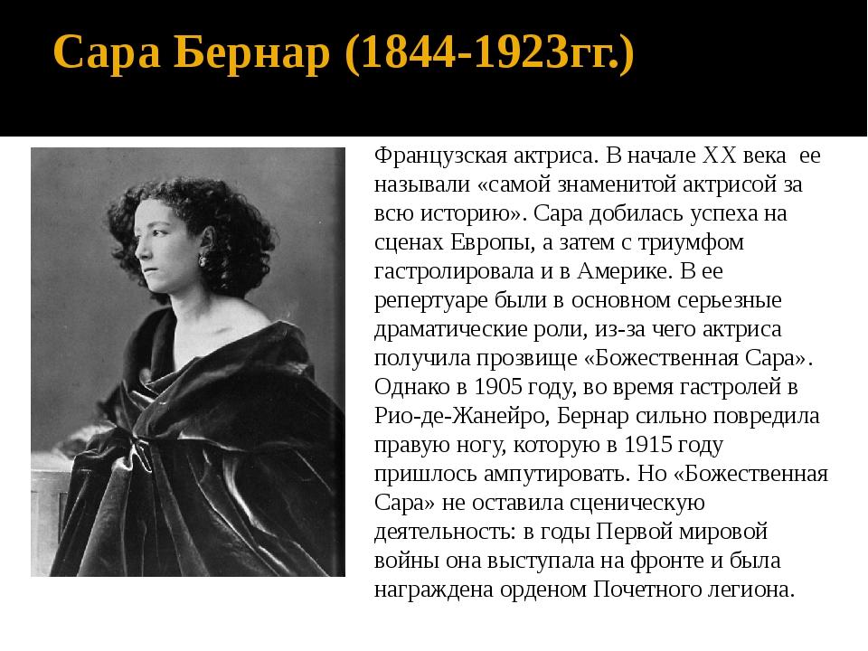 Сара Бернар (1844-1923гг.) Французская актриса. В начале XX века ее называли...
