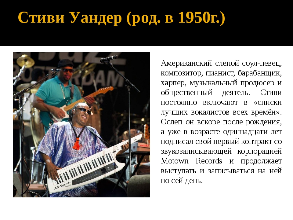 Стиви Уандер (род. в 1950г.) Американский слепой соул-певец, композитор, пиан...