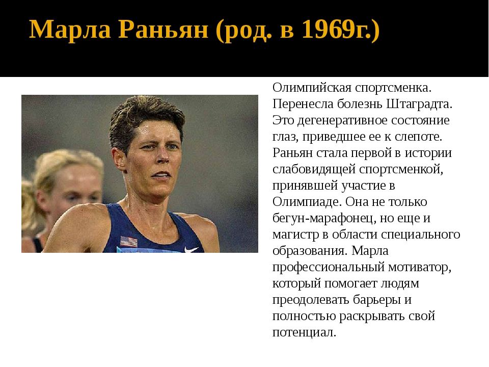 Марла Раньян (род. в 1969г.) Олимпийская спортсменка. Перенесла болезнь Штагр...