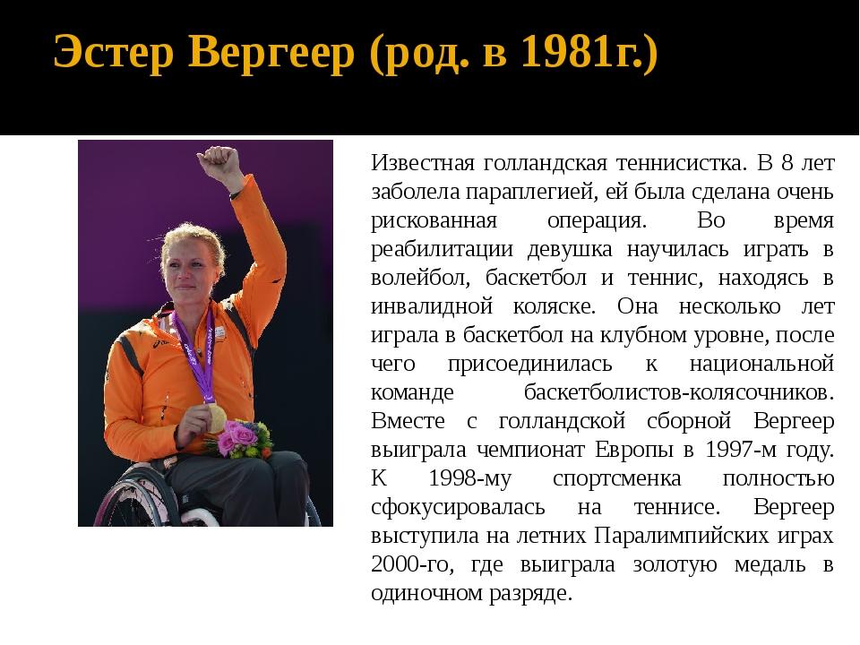 Эстер Вергеер (род. в 1981г.) Известная голландская теннисистка. В 8 лет забо...