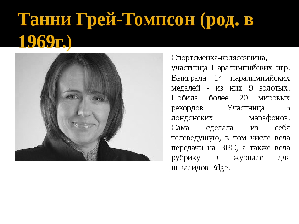 Танни Грей-Томпсон (род. в 1969г.) Спортсменка-колясочница, участница Паралим...
