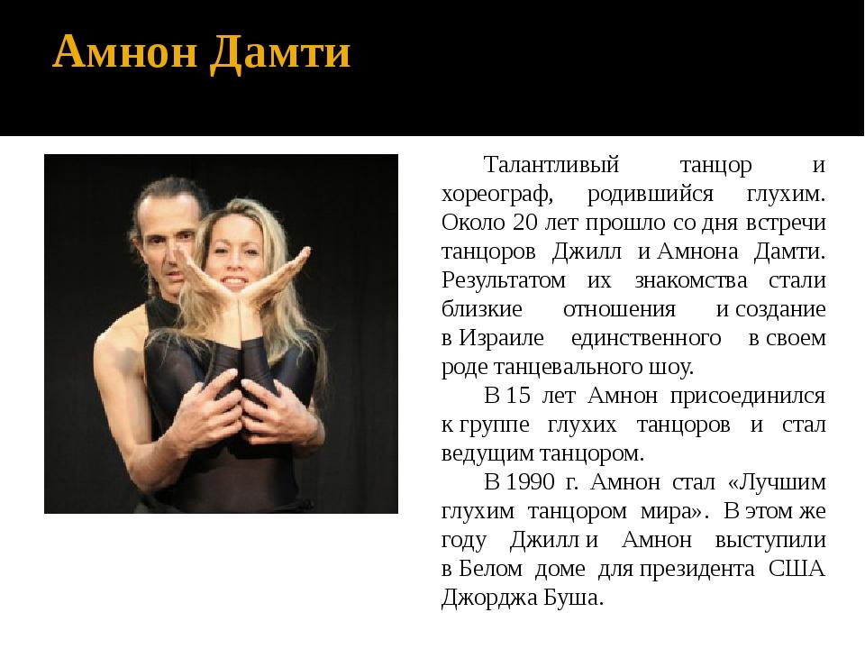 Амнон Дамти Талантливый танцор и хореограф, родившийся глухим. Около 20 лет п...