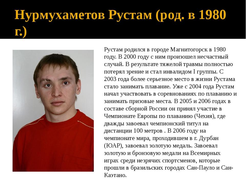 Нурмухаметов Рустам (род. в 1980 г.) Рустам родился в городе Магнитогорск в 1...