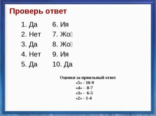 Проверь ответ 1. Да6. Ия 2. Нет7. Жоқ 3. Да8. Жоқ 4. Нет 9. Ия 5. Да10.