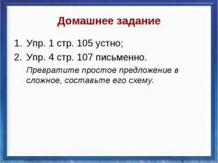 Домашнее задание Упр. 1 стр. 105 устно; Упр. 4 стр. 107 письменно. Превратит