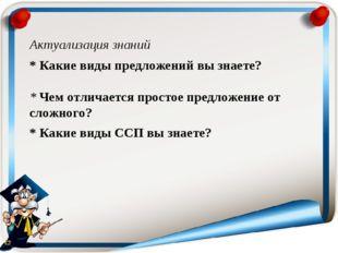 Актуализация знаний * Какие виды предложений вы знаете? * Чем отличается прос