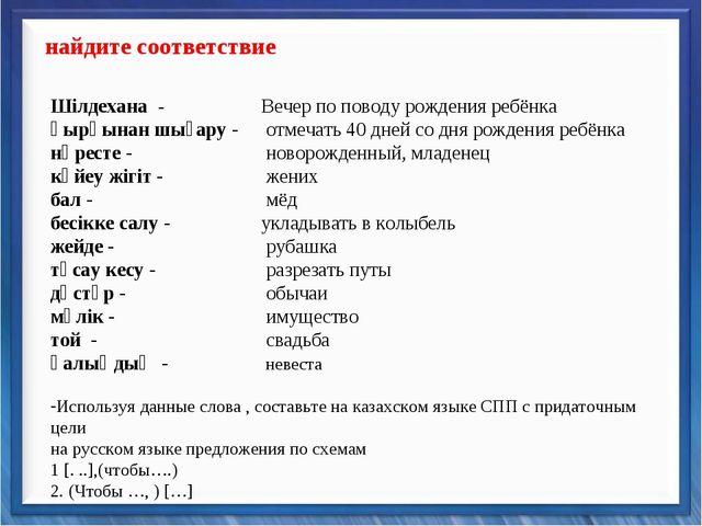 Шілдехана -Вечер по поводу рождения ребёнка қырқынан шығару - отмечать 40...