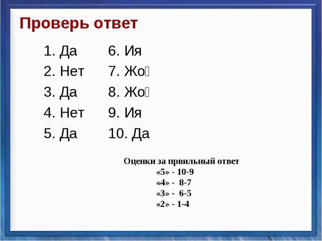 Проверь ответ 1. Да6. Ия 2. Нет7. Жоқ 3. Да8. Жоқ 4. Нет 9. Ия 5. Да10....